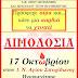 Εθελοντική αιμοδοσία την Κυριακή στον Ι.Ν. Αγίου Σπυρίδωνα στην Ηγουμενίτσα