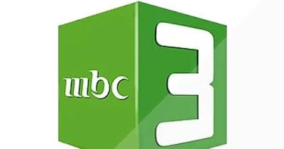 قناة ام بي سي ثري MBC 3 بث مباشر كورة جول