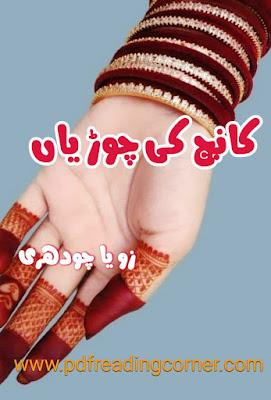 Kanch Ki Choriyaan By Zoya Chaudhary - PDF Book
