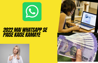2022 में WhatsApp से पैसे कैसे कमाए 20,000 रूपए महीने