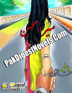 Mera Mohsin Complete Novel By Fatima Khatoon