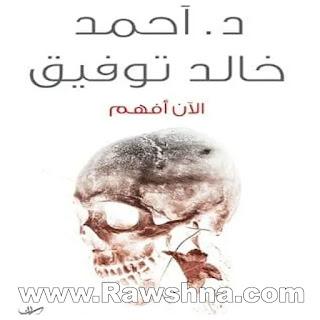 روايات رعب عربية | الرواية الاولى  رواية الآن أفهم