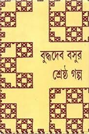 শ্রেষ্ঠ গল্প - বুদ্ধদেব বসু Sestra Golpa pdf by Buddhadeb Basu