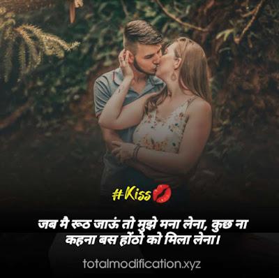 35+ Romantic Lip kiss Shayari in hindi   kiss day sms, msg, photo