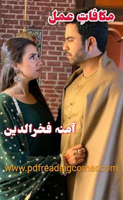 Makafat e Amal By Amna Fakhar Uddin - PDF Book