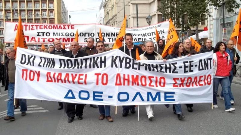 Κανονικά θα πραγματοποιηθεί η Απεργία των Εκπαιδευτικών τη Δευτέρα 11 Οκτωβρίου