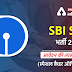 SBI SCO Recruitment 2021: SBI SCO भर्ती 2021 के पदों के लिए आवेदन की लास्ट डेट आज (18 अक्टूबर), Apply Online for 606 Specialist Cadre Officers