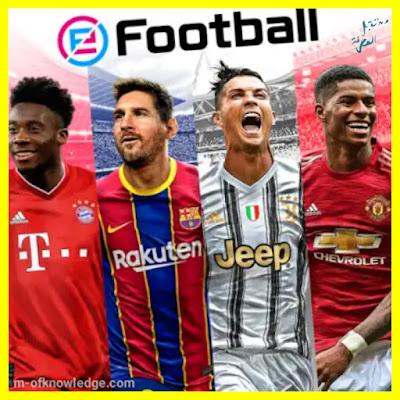 تحميل لعبة إي فوتبول eFootball مجانا Download eFootball FES Free