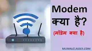 modem kiya hai,modem kya hota hai,मॉडेम का क्या कार्य है,मॉडेम कितने प्रकार के होते हैं,मॉडेम फुल फॉर्म,modem full form,modem full form in computer,
