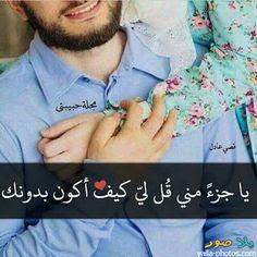 كلام رومانسي للزوجة , اشعار وكلمات حب لزوجتى , صور مكتوب عليها كلام للزوجة