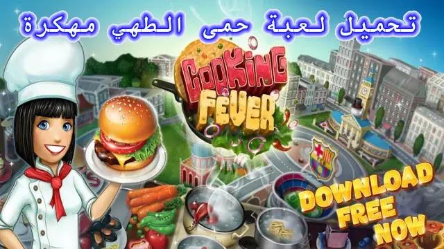 تحميل لعبة حمى الطهي cooking fever مهكرة للاندرويد من ميديا فاير - مستعجل