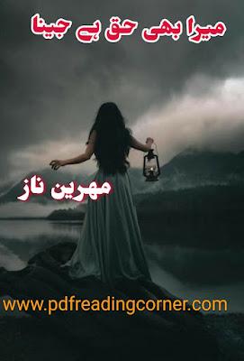 Mera Bhi Haq Hai Jeena By Mehreen Naz - PDF Book