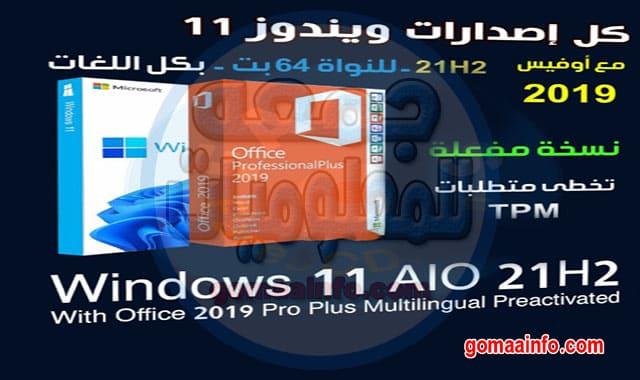 تجميعة ويندوز 11 21H2 مع أوفيس 2019 بكل اللغات Windows 11 AIO 21H2 With Office 2019