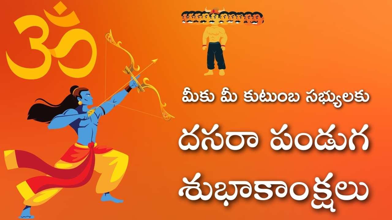 Dussehra Wishes In Telugu 2021