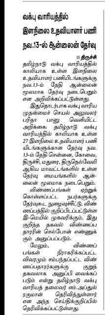 வக்பு வாரியத்தில் இளநிலை உதவியாளர் பணி   நவ.13-ல் ஆன்லைன் தேர்வு