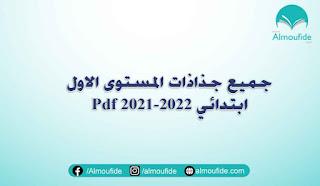 جميع جذاذات المستوى الاول ابتدائي pdf 2021-2022