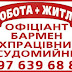 Робота з житлом у Києві