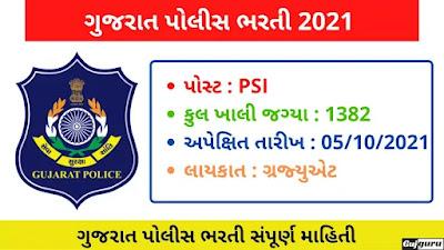 ગુજરાત પોલીસ PSI ભરતી 2021