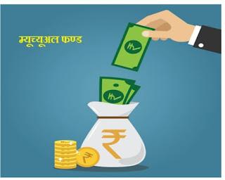 Mutual fund क्या है?