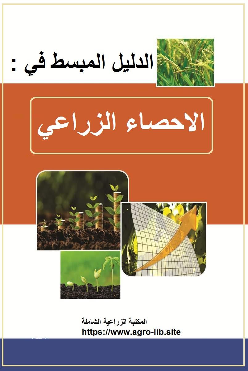 كتاب : الدليل المبسط في الاحصاء الزراعي