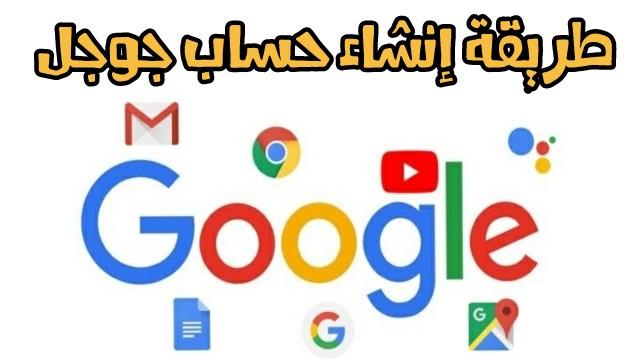 شرح طرق انشاء حساب جوجل Google وإضافة الحسابات الى هاتفك 2021