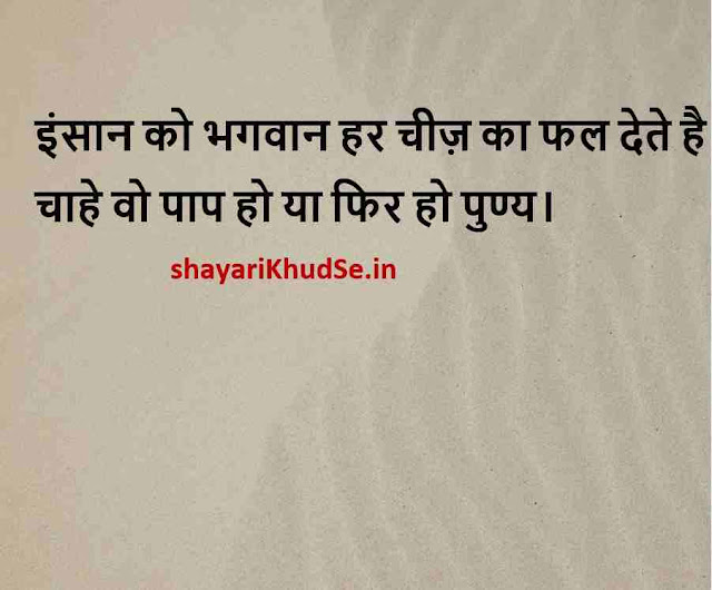 Happy thoughts, Happy thoughts for today, Happy thoughts in Hindi