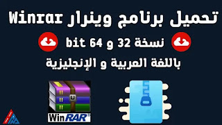 تحميل برنامج وينرار Winrar كامل مفعل