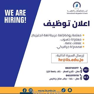 اعلان وظائف معلمين ومعلمات و علاقات عامة و مصممين جرافيك من كلا الجنسين للعمل لدى المدارس المستقلة الدولية في عمان.