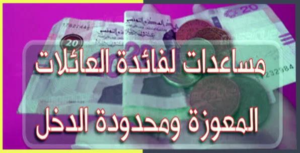 تفاصيل الحصول على منحة الـ300 د لهذه الفئة من التونسيين
