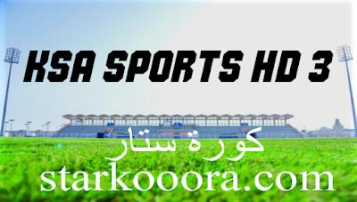 قناةالسعودية الرياضية 3 Ksa Sports HD لعرض مباريات اليوم كورة ستار