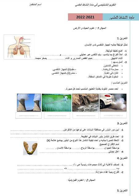 التقيومةالتشخيصي في النشاط العلمي للمستوى الخامس