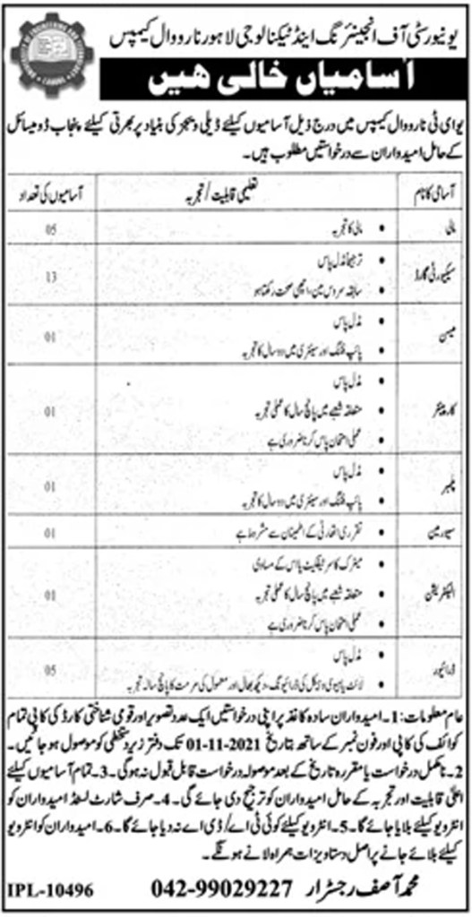 www.jobs.uet.edu.pk - UET University of Engineering and Technology Lahore Jobs 2021 in Pakistan