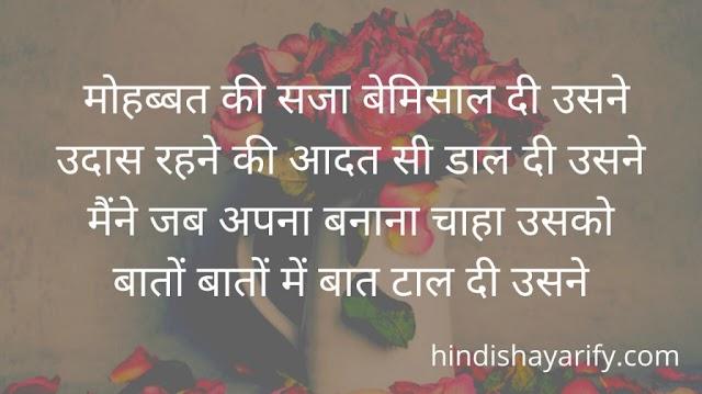Best Sad Shayari in Hindi ।  बेस्ट 20 + सैड शायरी हिंदी में। Very Sad Shayari in Hindi।  Sad Shayari