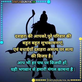 Dussehra Wishes In Hindi    Vijayadashami Wishes In Hindi, दशहरा की आपको,पूरे परिवार की बहुत बहुत शुभकामनाएं, एवं बधाईयाँ दशहरा असत्य पर सत्य की विजय है। आप भी हर पथ पर विजयी हों, यही भगवान से हमारी मंगल कामना है  