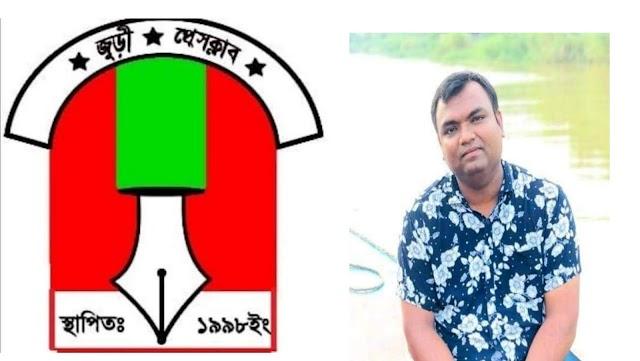 জুড়ী প্রেসক্লাবের কমিটি পুনর্গঠন : সম্পাদক সুমন
