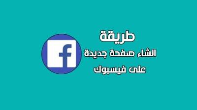 انشاء صفحة فيسبوك