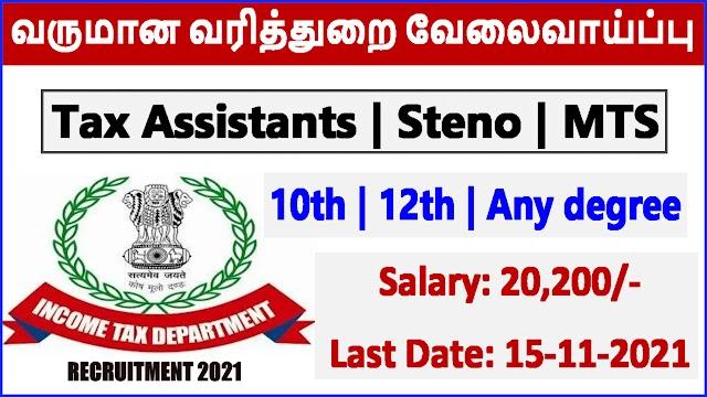 Income Tax Recruitment 2021 | Tax Assistants, Stenographer Grade II, Multi Tasking Staff Posts