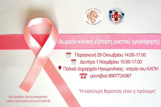 Δωρεάν κλινική εξέταση μαστού από το ΚΕΠ Υγείας του Δήμου Ηγουμενίτσας