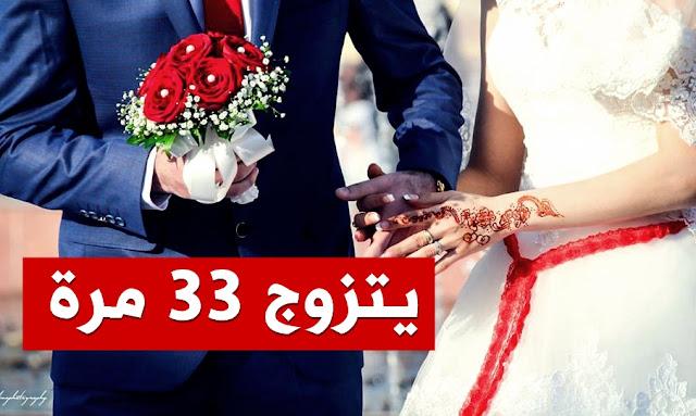 يتزوّج 33 مرّة