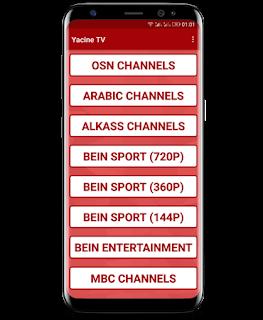 تحميل تطبيق ياسين تي في yacine tv