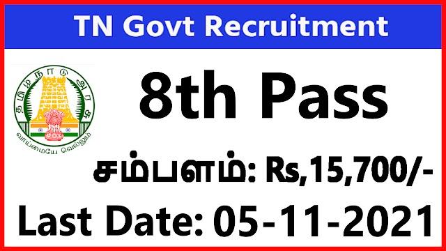 TN GOVT NCC Recruitment 2021