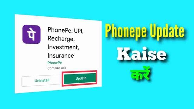 Phonepe Update Kaise Kare? फोनपे अपडेट करने का तरीका - Phonepe App Update Kaise Kare