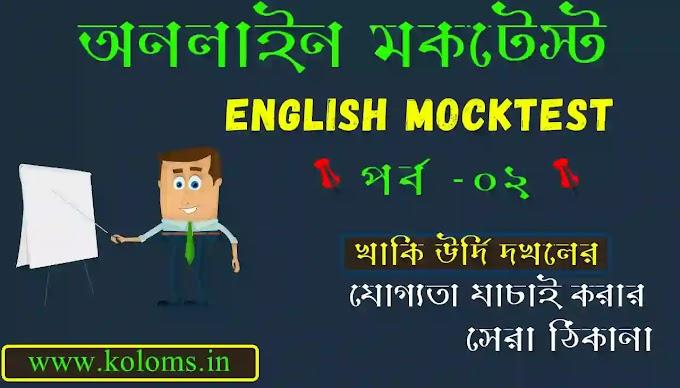 English Mock Test Part 02