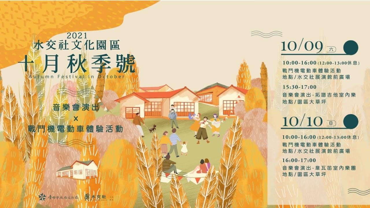2021年水交社文化園區 10月秋季號 音樂會×戰鬥機電動車體驗 活動
