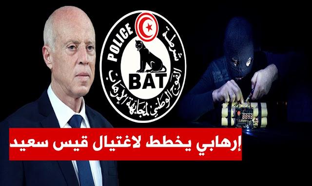 القبض على إرهابي خطير يخطط لاغتيال قيس سعيد - Kais Saied Tunisie