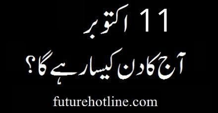 Horoscope Today in Urdu 11th October   aaj ka din kesa rahega
