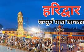 हरिद्वार - सम्पूर्ण यात्रा जानकारी ( Haridwar - A Complete Travel Guide )