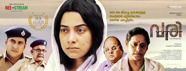 Vari: The Sentance Malayalam movie, www.mallurelease.com