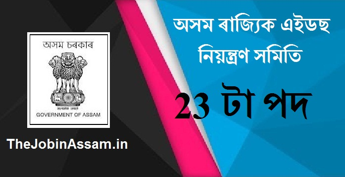 Assam State AIDS Control Society (ASACS)