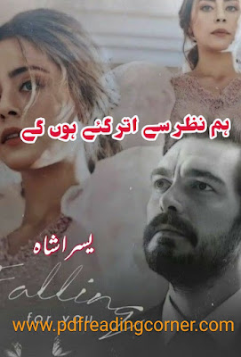 Hu Nazar se Utar Gaye Hongy By Yusra Shah - PDF Book